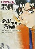 金田一少年の事件簿File(18) (講談社漫画文庫)