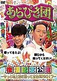 あらびき団復活記念公演~やっと地上波に帰ってきたSP2017~ [DVD]