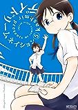 デイドリームネイション 5 (MFコミックス アライブシリーズ)