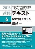 速修テキスト〈6〉経営情報システム〈2016年版〉 (TBC中小企業診断士試験シリーズ)