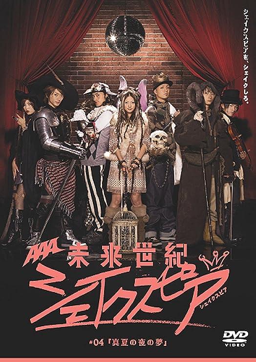 Amazon | 未来世紀シェイクスピア #04 夏の夜の夢 [DVD] -TVドラマ