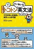 カラー図解 トコトンていねいな英文法レッスン CD付き゠中学英語が短期間に復習できる参考書