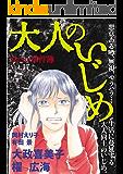 女たちの事件簿Vol.17 ~大人のいじめ~