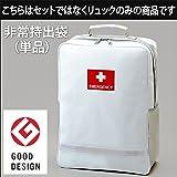 非常持出袋(単品)グッドデザイン賞受賞の防災リュック 防炎防水防汚素材