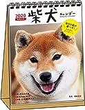 2020 柴犬カレンダー 卓上書き込み式 B6タテ ([カレンダー])