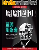 草莽周永康 香港凤凰周刊2015年第19期