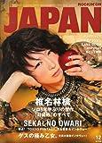 ROCKIN'ON JAPAN (ロッキング・オン・ジャパン) 2014年 12月号 [雑誌]