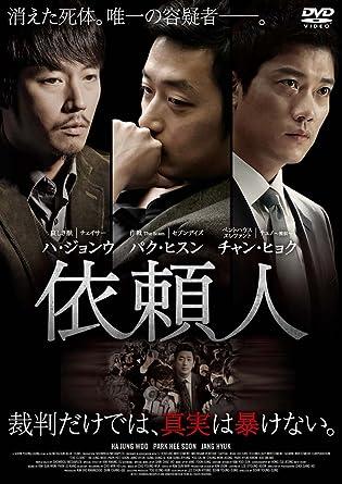 Amazon | 依頼人 [DVD] | 映画