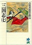 三国志(七) (吉川英治歴史時代文庫)