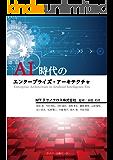 AI時代のエンタープライズ・アーキテクチャ