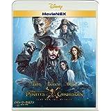 パイレーツ・オブ・カリビアン/最後の海賊 MovieNEX [ブルーレイ+DVD+デジタルコピー(クラウド対応)+MovieNEXワールド] [Blu-ray]をアマゾンで購入