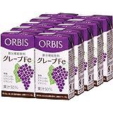 オルビス(ORBIS) グレープFe 125mL×10本 ◎鉄分補給ドリンク◎