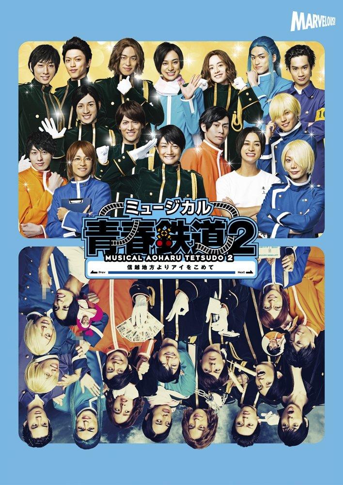 ミュージカル『 青春 - AOHARU - 鉄道 』2~ 信越地方よりアイをこめて ~ Blu-ray B01N05QQ29