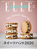 ELLE gourmet(エル・グルメ) 2020年3月号 (2020-02-06) [雑誌]