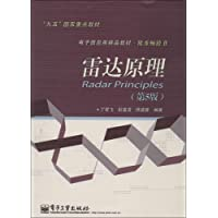 九五 国家重点教材·电子信息类精品教材·优秀畅销书:雷达原理(第5版)