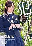 犯されたがる制服美少女 VOL.001 一条みお/プレステージ [DVD]