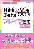 HiHi Jets & 美 少年 ブレイク直前大解剖! (マイウェイムック)