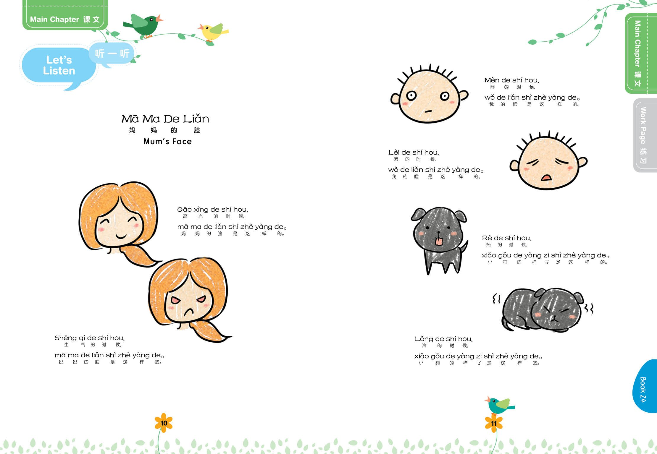 My Fun Chinese (MFC) I Can Speak Purple Set 1 (English and Chinese Edition) by Beijing Mandarin (H.K.) (Image #6)
