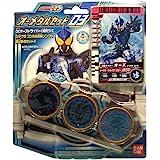 仮面ライダーOOO(オーズ) オーメダルセット03