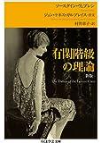 有閑階級の理論[新版] (ちくま学芸文庫)