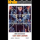 CAT ART JAPAN: かわいい97匹のネコアート写真集 (石武丈嗣)
