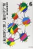 〈新しい作品論〉へ、〈新しい教材論〉へ―文学研究と国語教育研究の交差 (6)
