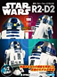 スター・ウォーズ R2-D2 100号 [分冊百科] (パーツ付)