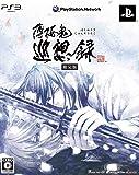 薄桜鬼 巡想録(限定版:「ドラマCD」「コンテンツDVD」同梱) - PS3