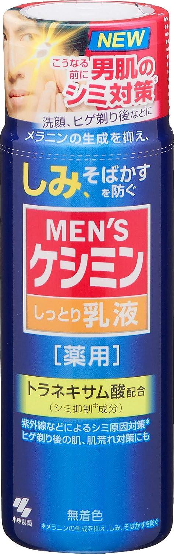 小林製薬 メンズケシミン乳液