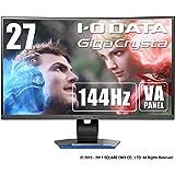 I-O DATA ゲーミングモニター 27型 FPS向き/144Hz/6ms/VAパネル(湾曲)/HDMI×2/DP×1/高さ調整/VESA/5年保証 LCD-GC271XCVB