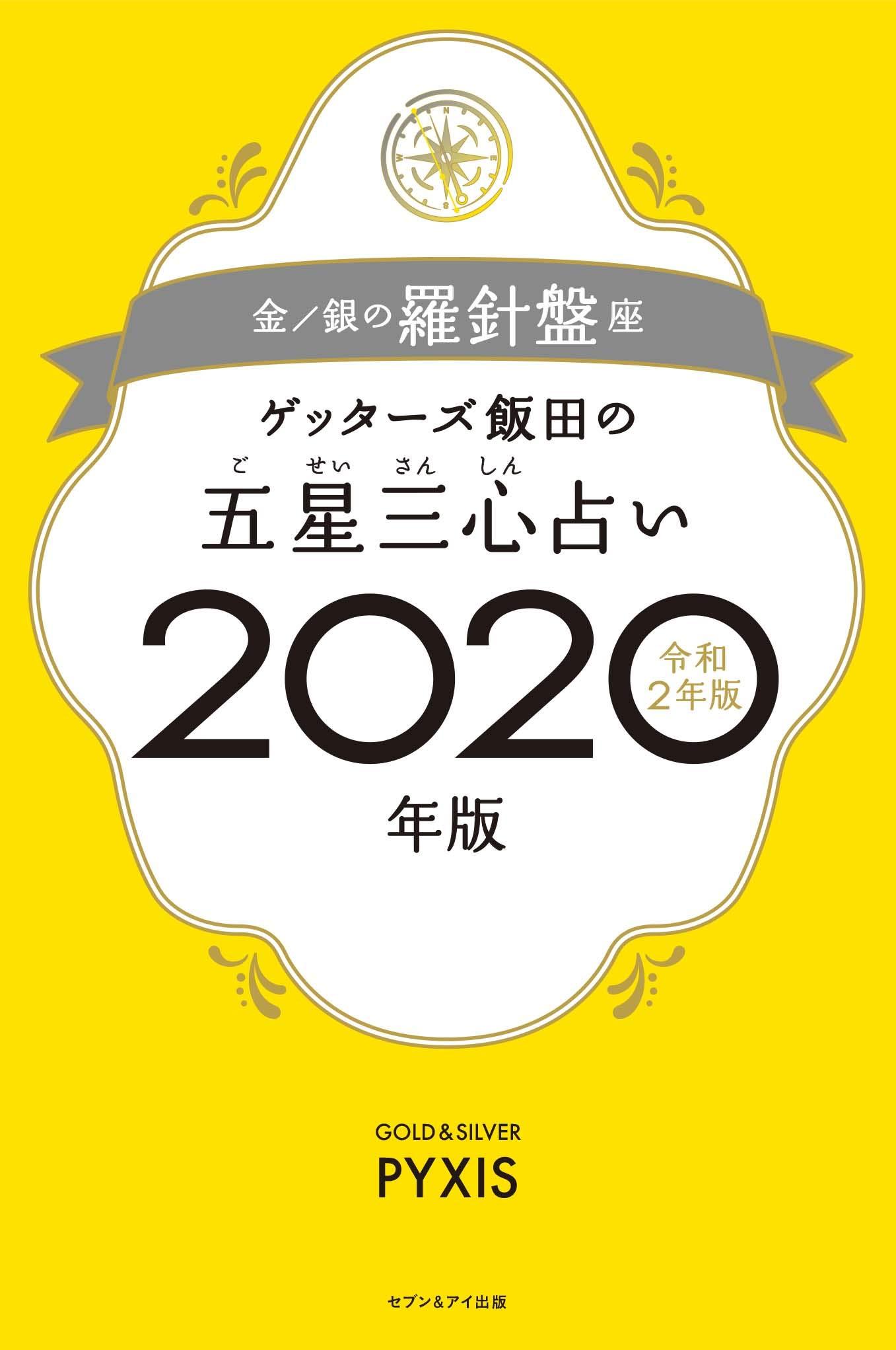 金の時計2020 6月