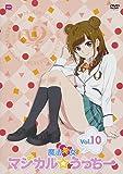 魔法笑女マジカル☆うっちーVol.10 [DVD]