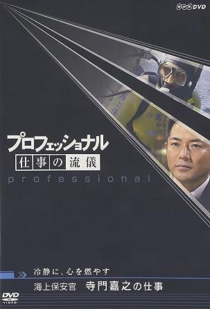 Amazon.co.jp | プロフェッショ...