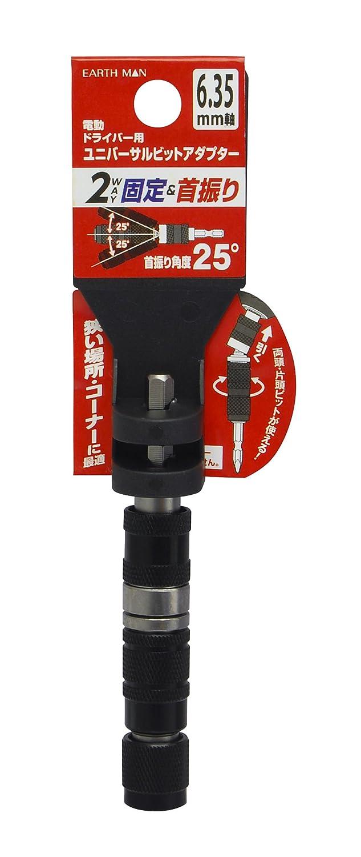 高儀 EARTH MAN 電動ドライバー用 ユニバーサルビットアダプター 6.35mm軸 12個入 B01MRNI8QZ