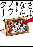さよならノクターン(3) (角川コミックス・エース)