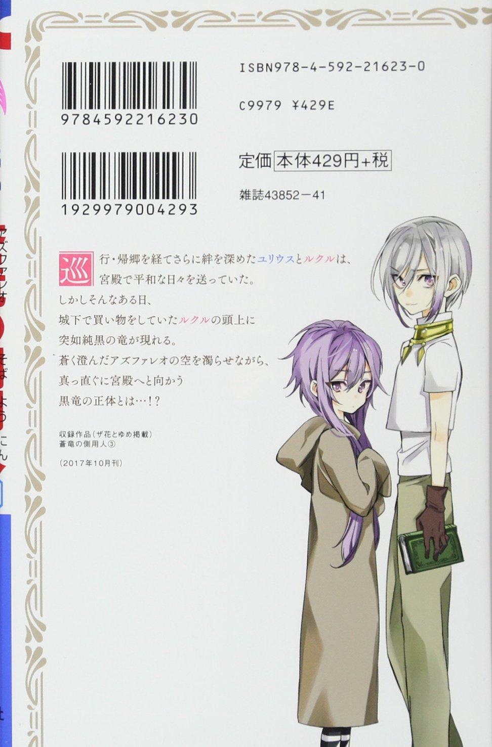 蒼竜の側用人 3 (花とゆめCOMICS...