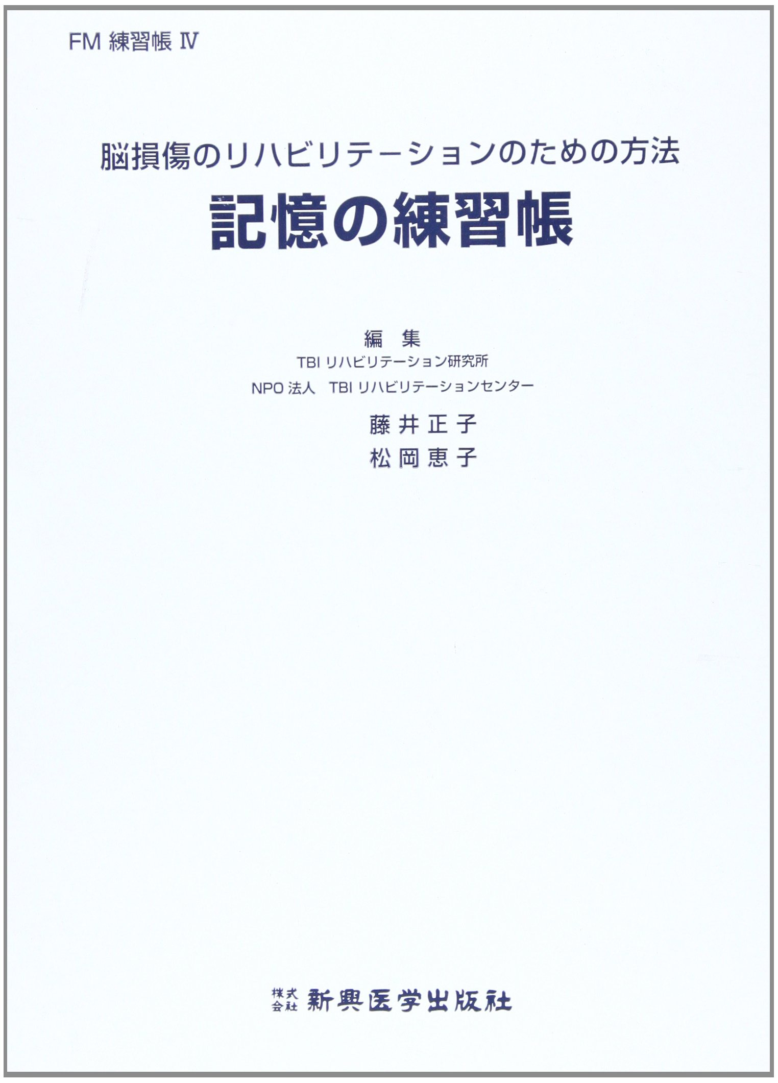 Download Exercise book 1.2.3.4 of how memory for the rehabilitation of brain injury (FM exercise book) (2005) ISBN: 4880026492 [Japanese Import] PDF