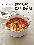 基本からよくわかる おいしい豆料理手帖