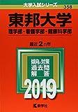 東邦大学(理学部・看護学部・健康科学部) (2019年版大学入試シリーズ)