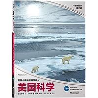 美国科学·地球科学·第三级