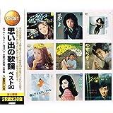 決定盤!  思い出の歌謡べスト 30 2枚組 2CD-451