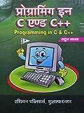 Programming in C & C++ (Hindi)