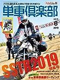 単車倶楽部 2019年8月号  付録:motocoto vol.2 [雑誌]