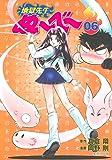 地獄先生ぬーべー 6 (集英社文庫(コミック版))