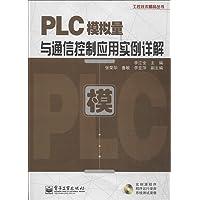 PLC模拟量与通信控制应用实例详解(附DVD光盘1张)