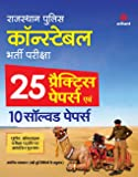Rajasthan Police Constable Practice Papers 2018 Hindi
