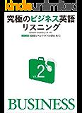 [音声DL付]究極のビジネス英語リスニングVol.2ー企業再生に取り組む日本企業の奮闘を企業買収、分析、製品比較などの会議や交渉を通してリアルに体験! 究極のビジネス英語リスニングシリーズ