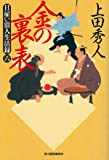 日雇い浪人生活録(六) 金の裏表 (時代小説文庫)