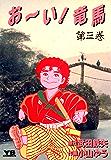 お~い!竜馬(3) (ヤングサンデーコミックス)