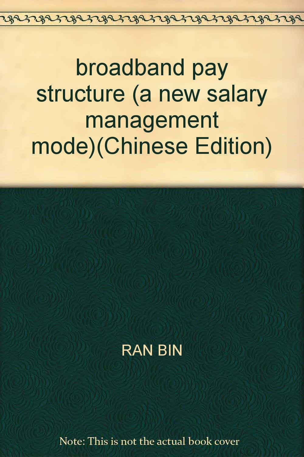 broadband pay structure (a new salary management mode)(Chinese